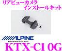 アルパイン KTX-C10G リアビューカメラインストールキット 【...