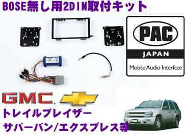PAC JAPAN GM2400 タホ/サバーバン/CKシリーズ(2003y〜2006y) エクスプレス(2003y〜2007y) トレイルブレイザー(2002y〜2009y) GMC ユーコン(2003y〜2006y) 2DINオーディオ/ナビ取付キット