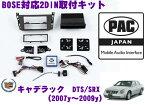 PAC JAPAN GM3200 キャデラック DTS(2006〜2011年)/SRX(2007〜2009年) 2DINオーディオ/ナビ取り付けキット