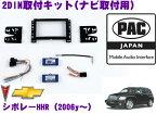 PAC JAPAN GMHHR2 シボレー HHR(2006y〜) ポンティアック ソルスティス(2007y〜) 2DINオーディオ/ナビ取り付けキット