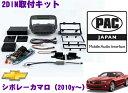 PAC JAPAN GMCAM シボレー カマロ(2010y〜) 2DINオーディオ/ナビ取り付けキット