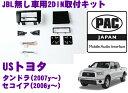 PAC JAPAN TY3001USトヨタ タンドラ(2007y〜)USトヨタ セコイ...