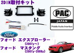 PAC JAPAN FD3001 フォード エクスプローラー/マスタング/F150/F-250/F-350 2DINオーディオ取り付けキット