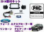 PAC JAPAN FD3101 エクスプローラー/エクスペディション/EDGE マスタング/リンカーン ナビゲーター/MKX/MKZ 2DINオーディオ/ナビ取付キット