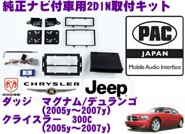 PAC JAPAN CH2300 クライスラー 300C/ダッジ マグナム/デュランゴ/グランドチェロキー/コマンダー(2005y〜2007y) ダッジ チャージャー/ラム(2006y〜2007y) 2DINオーディオ/ナビ取り付けキット