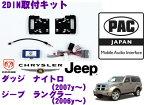 PAC JAPAN CH2600 ダッジナイトロ(2007〜) ラムトラック(2009〜2012) ジープラングラー(2006〜) チェロキー(2008〜2013) ボイジャー/グランドボイジャー(2008〜2010) 2DINオーディオ/ナビ取付キット