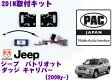 PAC JAPAN CH3600 ダッジ キャリバー(2009y〜2012y) ジープ パトリオット(2009y〜2012y) 2DINオーディオ/ナビ取り付けキット