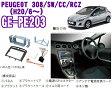 カナテクス GE-PE203 プジョー308/SW/CC/RCZ 2DINオーディオ/ナビ取り付けキット 【H20/6〜現在 艶消しブラックパネル】
