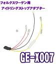 カナテクス GE-X007 フォルクスワーゲン用 アイドリングストップ対策アダプター 【ゴルフ/パサート/シャラン用】