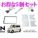 オーディオ取付キット NK-H560DE 5個セット 【N BOX/N BOXカ...