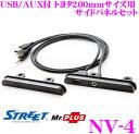 STREET Mr.PLUS NV-4 USB/AUX付きトヨタ車200mmワイドサイズ...