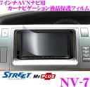 STREET Mr.PLUS NV-7 7インチAVNナビ用 カーナビ液晶保護フィルム