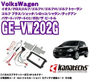 カナテクス GE-VW202G フォルクスワーゲン ゴルフVI/ゴルフV/ゴルフ トゥーラン/…