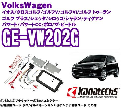 カナテクス GE-VW202G フォルクスワーゲン ゴルフVI/ゴルフV/ゴルフ トゥーラン/ゴルフ プラス/ポ...