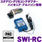PAC JAPAN SWI-RC 外国車汎用ステアリングリモコンアダプター 【アルパイン/カロッツェリア(パイオニア)専用】
