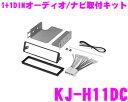 ジャストフィット オーディオ/ナビ取付キット KJ-H11DC ホン...