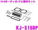 ジャストフィット オーディオ/ナビ取付キット KJ-S15DPスズキ エスクード/ジムニー用