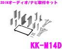 カナック オーディオ/ナビ取付キット KK-M14D 三菱 エクリプ...