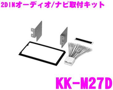 カナック オーディオ/ナビ取付キット KK-M27D 三菱 eKワゴン/オッティ用