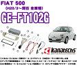 カナテクス GE-FT102G フィアット500 1DINオーディオ/ナビ取り付けキット 【FIAT 500 H20/3〜現在】
