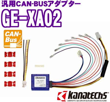 カナテクス GE-XA02 GEシリーズ/汎用CAN-BUSインターフェイス 【GEシリーズ取付キットにカプラーオ...