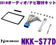 【本商品エントリーでポイント5倍!】日東工業 NITTO NKK-S77D スズキ スペーシア フレアワゴン用 2DINオーディオ/ナビ取付キット