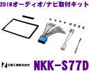 【3/1はP2倍】日東工業 NITTO NKK-S77D スズキ スペーシア フ...