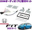 2DINオーディオ/ナビ取付キット NK-H590DE 【フィット/フィットハイブリッド(Fit3) [H25/9〜]オーディオレス車】 【KJ-H53DE/NKK-H83D同一適合商品】