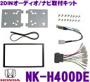 2DINオーディオ/ナビ取付キット NK-H400DE 【新型シビック/ジ...