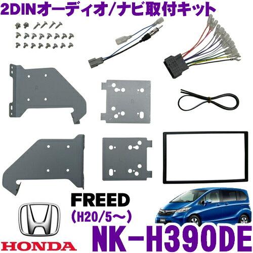 【4/18はP2倍】2DINオーディオ/ナビ取付キット NK-H390DE 【ホンダ フリード/フリードスパイク(GB3/GB4)】 【KJ-H39DE/NKK-H75D同一適合商品/ステアリングスイッチ対応メインハーネス】画像