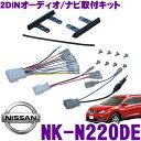 2DINオーディオ取付キット NK-N220DE 【C27 セレナ/T32 エク...