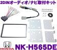 2DINオーディオ/ナビ取付キット NK-H565DE 【ホンダ N-BOX スラッシュ(N/)/N BOX/N BOXカスタム/N BOX+/NBOX+カスタム】 【NKK-H87D/KJ-H66DE同一適合商品】