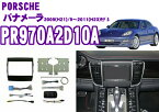 pb ピービー PR970A2D10A パナメーラ(970) 2DINオーディオ/ナビ取り付けキット 【2009(H21)/9〜2011(H23)モデル・HDDナビゲーションシステム(クラリオン製) 装着車用】
