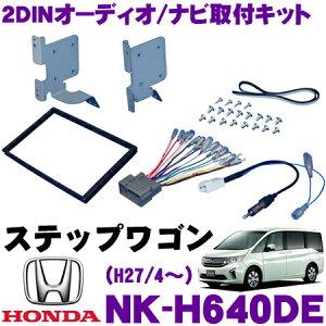 NK-H640DE