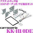カナック オーディオ/ナビ取付キット KK-H10DE ホンダ HA8...