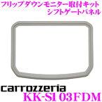 カロッツェリア KK-S103FDM スズキ ソリオ/ソリオバンディット用 フリップダウンモニター取付キット 【TVM-FW1020-S対応】