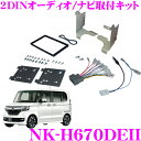 【3/1はP2倍】2DINオーディオ/ナビ取付キット NK-H670DEII ホ...