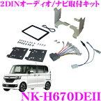 【9/20はP2倍!!】2DINオーディオ/ナビ取付キット NK-H670DEII ホンダ JF3 JF4 N-BOX/JH3 JH4 N-WGN オーディオレス車 【NKK-H94D/KJ-H67DE 同一適合商品】