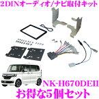 【9/20はP2倍!!】2DINオーディオ/ナビ取付キット NK-H670DEII 5個セット ホンダ JF3 JF4 N-BOX/JH3 JH4 N-WGN オーディオレス車 【NKK-H94D/KJ-H67DE 同一適合商品】