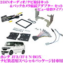 ホンダ JF3 JF4 N-BOX/JH3 JH4 N-WGN ナビ装着用スペシャルパ...