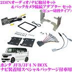 ホンダ JF3 JF4 N-BOX/JH3 JH4 N-WGN ナビ装着用スペシャルパッケージ付車用 2DINオーディオ/ナビ取付キット NK-H670DEII & バックカメラ接続アダプター RCA018H セット 市販ナビの取り付け&純正バックカメラがそのまま使えるセット!!