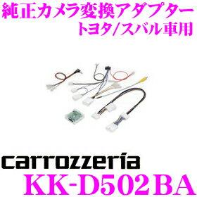 カーナビ・カーエレクトロニクス, その他  KK-D502BA