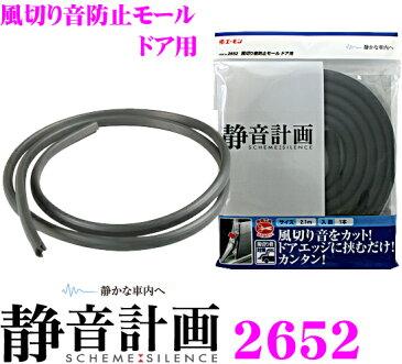 エーモン工業 静音計画 2652 風切り音防止テープモール ドア用