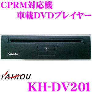 KH-DV201