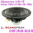 SCANSPEAK スキャンスピーク Discovery 10F/8414G10 8Ω 10cm フルレンジスピーカー