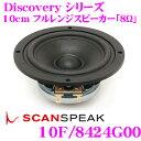 SCANSPEAK スキャンスピーク Discovery 10F/8424G00 8Ω 4インチ(10cm) フルレンジスピーカー
