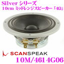 SCANSPEAK スキャンスピーク Silver 10M/4614G06 4Ω 4インチ(10cm)ミッドレンジ スピーカー