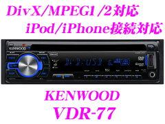 【本日エントリーでポイント5倍!!】【カードOK!!】ケンウッド★KENWOOD VDR-77 1DIN DVD/USBレ...