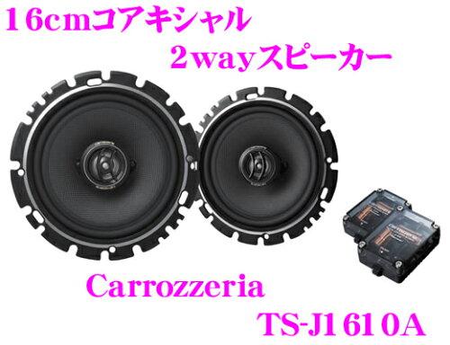 カロッツェリア TS-J1610A 16cmコアキシャル2way 車載用カスタムフィットスピーカー