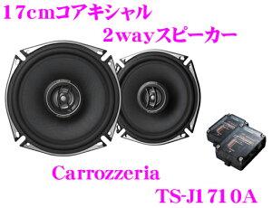 【在庫あり即納!!カードOK!!】カロッツェリア★TS-J1710A 17cmコアキシャル2wayカスタムフィッ...